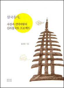 '삼국유사, 자장과 선덕여왕의 신라불국토 프로젝트'