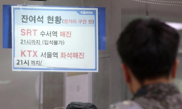 전국철도노동조합이 오전 9시부터 파업에 들어간 11일 오전 부산역에 대부분의 열차가 매진됐다는 안내문이 붙어 있다. /연합뉴스