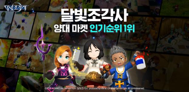 달빛조각사. /카카오게임즈 제공