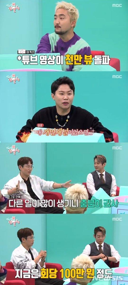 장성규, MBC '전지적 참견 시점'서 수입 공개