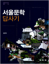 서울문학 답사기