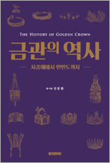 금관의 역사