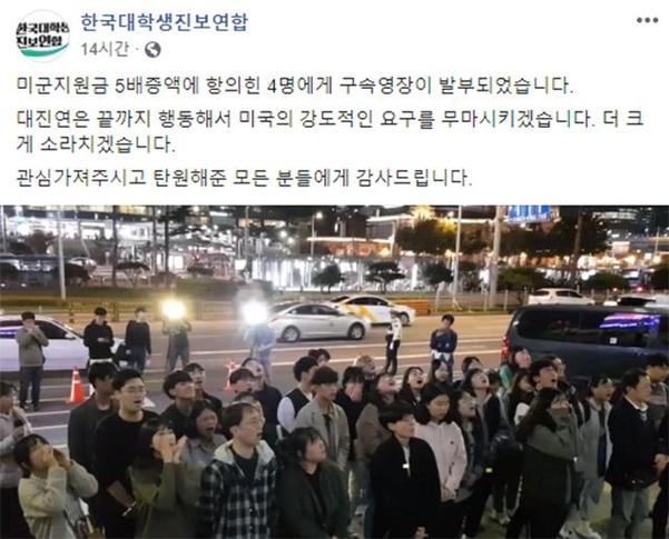 지난 21일 대진연 회원들이 서울 남대문경찰서 앞에서 기자회견을 열고, 구속영장 발부에 항의하는 의미로 함성을 지르고 있다. /대진연 페이스북 캡처