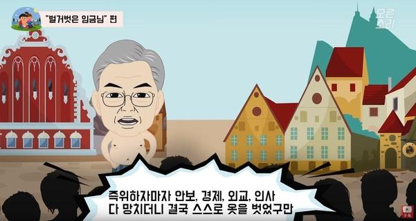 자유한국당 공식 유튜브 '오른소리'에 올라온 애니메이션 '벌거벗은 임금님' 편./오른소리 캡쳐