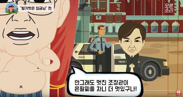 문재인 대통령(왼쪽)이 팬티 차림으로 등장하는 한국당 유튜브 '오른소리' 만화 동영상에는 조국 전 법무부 장관(오른쪽)이 수갑을 찬 모습도 나온다. /오른소리 캡쳐