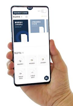 모바일 전자증명 서비스 '이니셜'의 애플리케이션 화면.