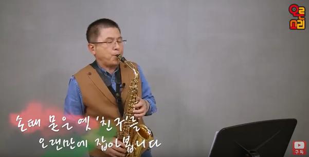 자유한국당 황교안 대표가 1일 한국당 공식 유튜브 채널인 '오른소리'가 공개한 영상에서 색소폰을 연주하고 있다./오른소리 화면 갈무리