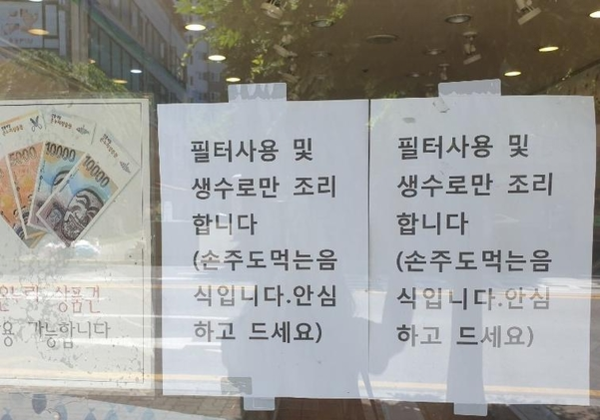 지난 6월 인천 붉은수돗물 사태로 음식점 매출이 줄자, 음식점들이 '생수로만 조리한다'며 글을 써붙였다./ 조선DB