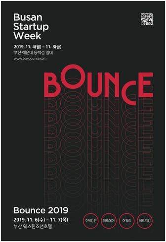 """""""'스타트업'으로 한국, 세계를 들썩이게 만들겠다""""며 올해 첫 개최되는 부산 글로벌 스타트업 축제 '바운스' 포스터. /부산창조경제혁신센터 제공"""