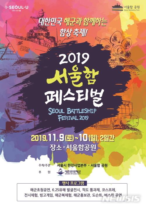 첨부용 / 서울 함페스티벌 포스터