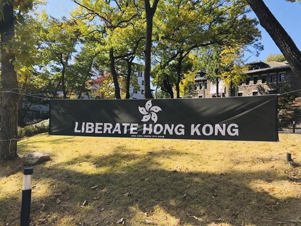 '홍콩을 지지하는 연세대학교 한국인 대학생'들이 서울 서대문구 연세대학교 신촌캠퍼스에 내건 'Liberate Hong Kong(홍콩을 해방하라)' 현수막. /홍콩을 지지하는 연세대학교 한국인 대학생 관계자 제공