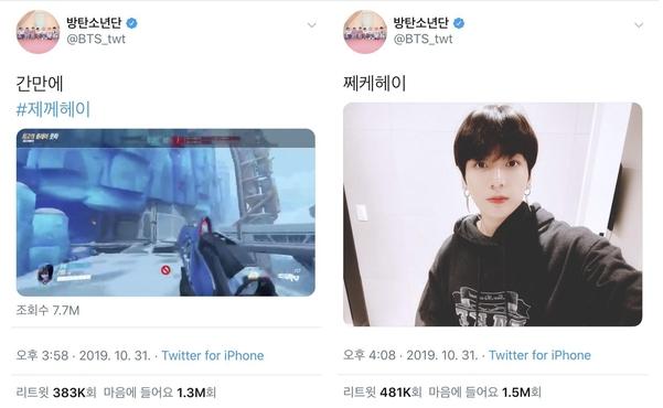 방탄소년단 공식 트위터 캡처. 이 트위터를 올린 시점이 교통사고를 낸 당일 오후라는 점에서 비판이 일고 있다.