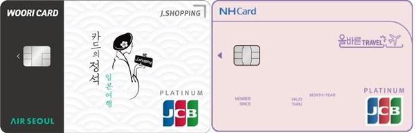 왼쪽은 우리카드가 지난 6월 출시하자마자 5일 만에 판매를 중단한 '카드의정석 제이쇼핑(J.SHOPPING)', 오른쪽은 농협카드가 발급 중인 '올바른 트래블(TRAVEL) 카드(일본 특화)'./우리카드, 농협카드