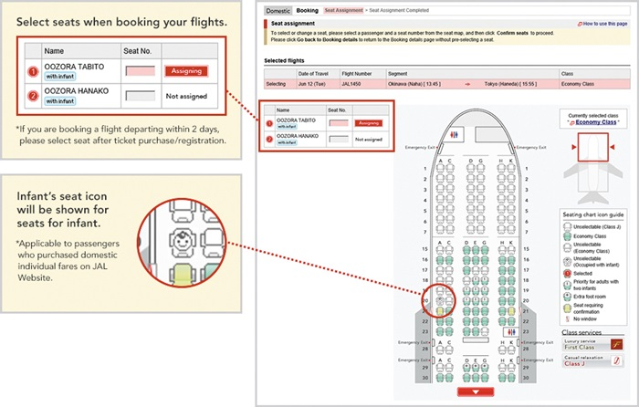 일본항공(JAL) 유아 좌석 표시 서비스. 유아 동반 탑승객이 JAL 홈페이지에서 선택한 좌석에 아기 모양 아이콘이 표시된다.