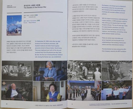 '한국전과 스웨덴 사람들' 다큐멘터리 상영회 안내 리플릿. 부산 남구청 제공