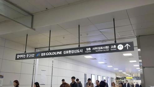 11월 4일 오전 지하철 5·9호선·공항철도역인 김포공항역의 '김포 골드라인(김포 경전철)' 환승 구역을 지나는 승객들의 모습. /유한빛 기자