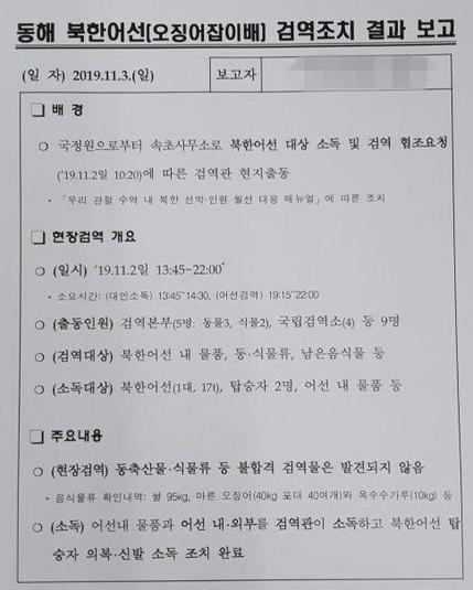 조선일보 디지털편집국이 입수한 동해 북한어선 검역조치 결과 보고서