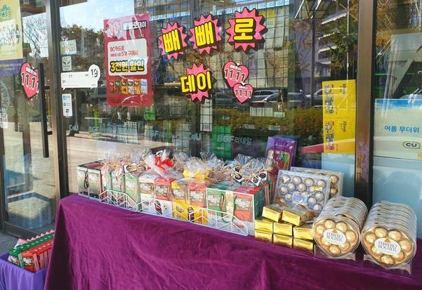 8일 오후 서울 용산구의 한 편의점 밖에 진열된 빼빼로데이 행사 상품. /최지희 기자