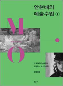'안현배의 예술수업'