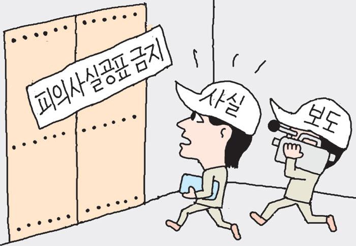 [이수연 PD의 방송 이야기] 검찰·경찰 취재가 막히면…