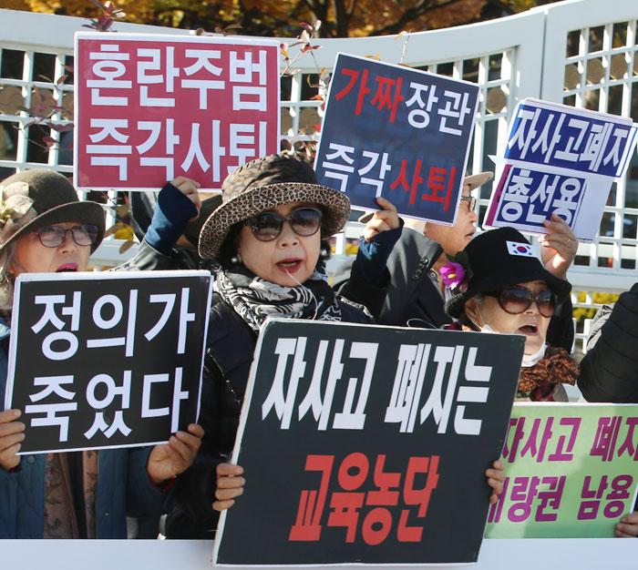 시민단체 '공정사회를 위한 국민모임' 회원들이 8일 오후 서울 종로구 정부서울청사 앞에서 정부의 자사고·외고 폐지 정책을 반대하는 기자회견을 하고 있다.