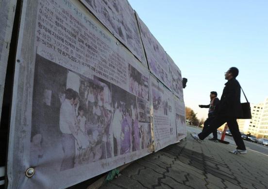 서울 종로구 세종로 거리에 부산 형제복지원 인권유린 사태를 알리는 대자보가 붙어있다. /AP연합뉴스