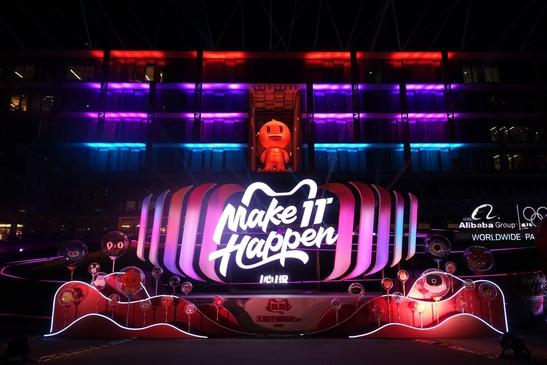 10일 밤 중국 저장성 항저우 알리바바 본사 건물 앞에 올해 '11.11' 쇼핑 축제의 주제인 'Make It Happen(해낸다)'이란 문구가 설치돼 있다 . /김남희 특파원