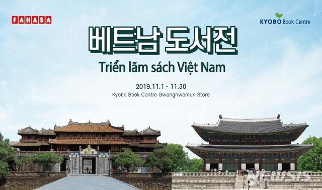 교보문고, 이달 1~31일 베트남 도서전