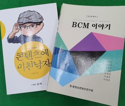 구종상 전 BCM 집행위원장이 최근 펴낸 'BCM 이야기' 등 책 2권.