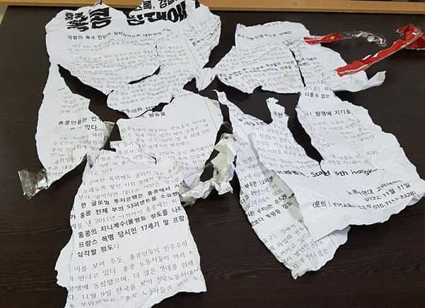 11일 오후에 고려대 온라인 커뮤니티 '고파스'에 올라온 찢어진 대자보. /고파스 캡처