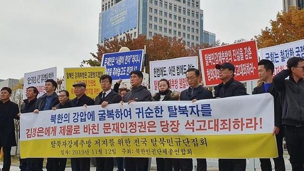 12일 오전 북한인권단체총연합이 정부서울청사 정문 앞에서 집회를 열고 있다. /이은영 기자