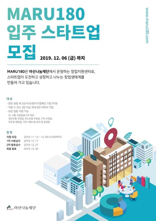 '초기 스타트업 모여라'... 아산나눔재단, '마루180' 입주사 모집