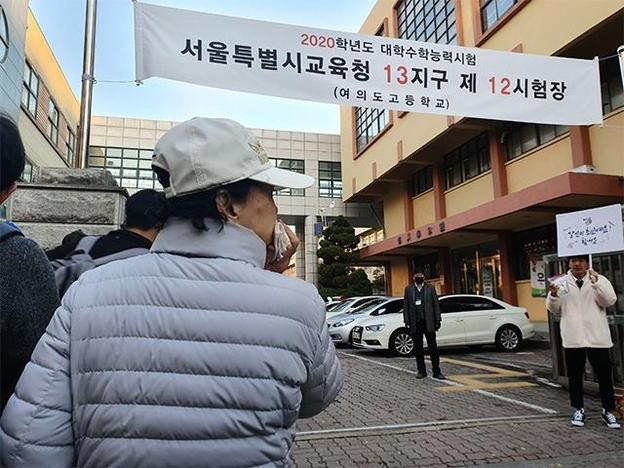 14일 서울 영등포구 여의도고등학교 앞에서 수험생 엄마가 손수건으로 눈물을 닦고 있다. /양범수 기자