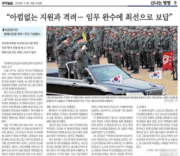 13일자 국방일보 9면.