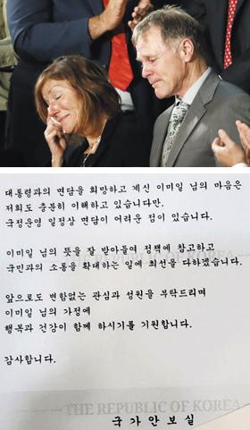 6·25 전쟁납북인사가족협의회가 문재인 대통령과 북한 납치 피해자인 미국 대학생 고(故) 오토 웜비어 부모와의 면담을 추진했지만, 청와대는 이를 거절하는 내용의 답신을 보내왔다(아래 사진). 위쪽 사진은 웜비어의 부모가 작년 1월 미 의회에서 열린 도널드 트럼프 대통령의 국정 연설에 참석해 눈물을 흘리는 모습.