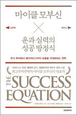 운과 실력의 성공 방정식