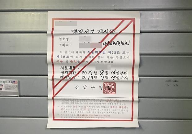대성 소유의 건물 6층. 엘리베이터가 열리자 행정처분 게시문이 붙어있는 셔터가 굳게 닫혀있다. /이정민 기자