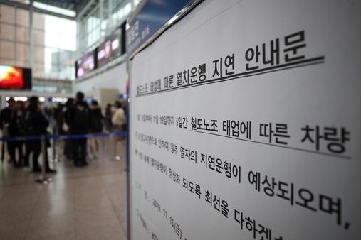 지난 17일 오후 서울역에 철도노조 태업 관련 안내문이 붙어 있다. 전국철도노동조합은 지난 15일 시작한 '준법투쟁'에 이어 오는 20일부터 무기한 총파업에 들어간다. /연합뉴스
