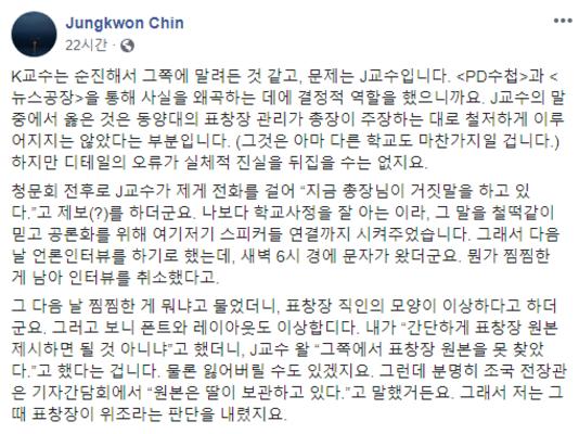 진중권 동양대 교수가 올린 글 /진중권 교수 페이스북