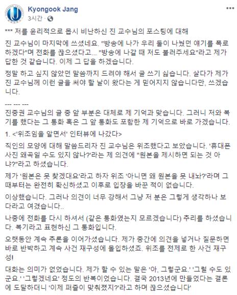 장경욱 동양대 교수 /장경욱 동양대 교수 페이스북 캡쳐
