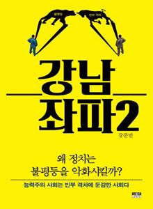 '강남 좌파 2'