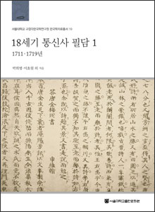 '18세기 통신사 필담 1'