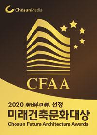 2020 조선일보 선정 미래건축문화대상