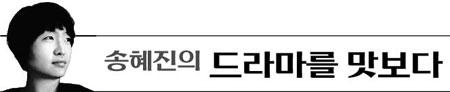송혜진의 드라마를 맛보다