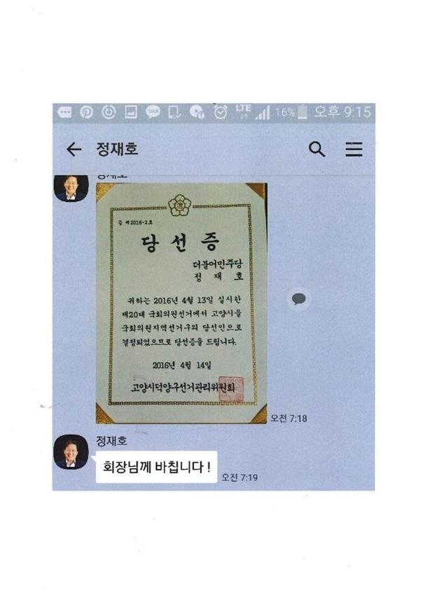 더불어민주당 정재호 의원이 20대 총선 다음날인 2016년 4월 14일 오전 7시 18분 신모씨에게 보낸 카카오톡 메시지. 선관위에서 받은 당선증 사진을 신씨에게 보내면서 '회장님께 바칩니다!'라고 적었다./한국일보 제공
