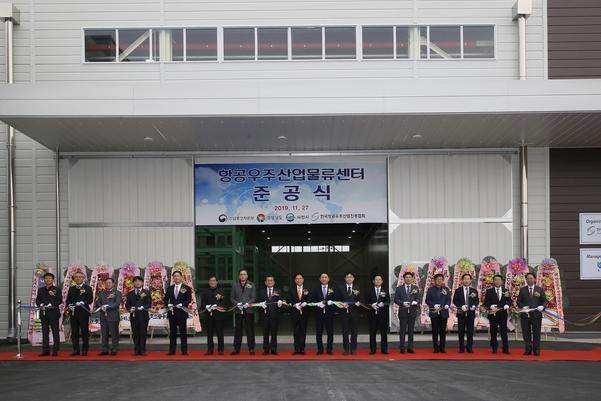 사천시 종포일반산단에 국내 최초의 항공분야 전용 공동 원자재 공급기지인 '항공우주산업물류센터'가 문을 열었다. 사진은 지난 27일 준공식 모습. / 사천시
