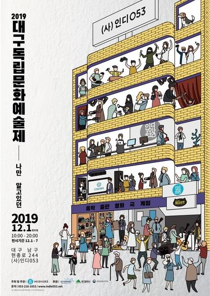 2019 대구 독립문화 예술제 포스터./인디053 제공