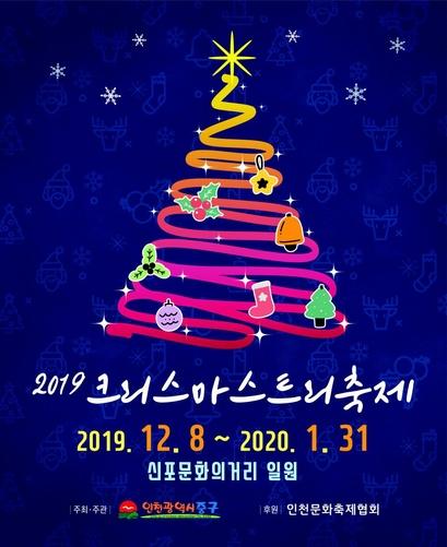 축제 포스터.