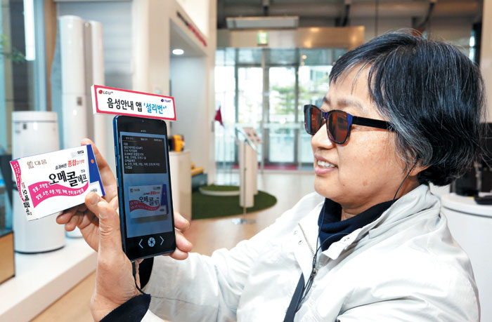 LG유플러스는 투아트와 함께 시각장애인의 정보 접근성을 높일 수 있는 시각 보조 앱 '설리번+'를 만들었다.