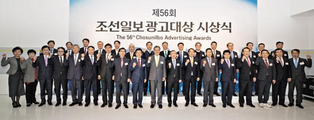 조선일보 광고대상 시상식